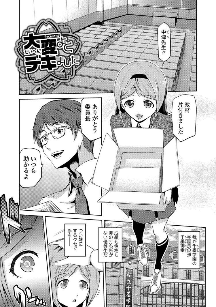 多重人格障害 ヌける無料漫画喫茶001