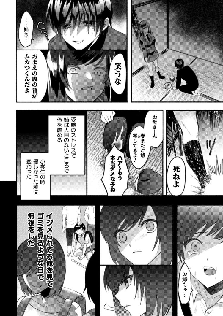 男の娘漫画アヘ顔 ヌける無料漫画喫茶002