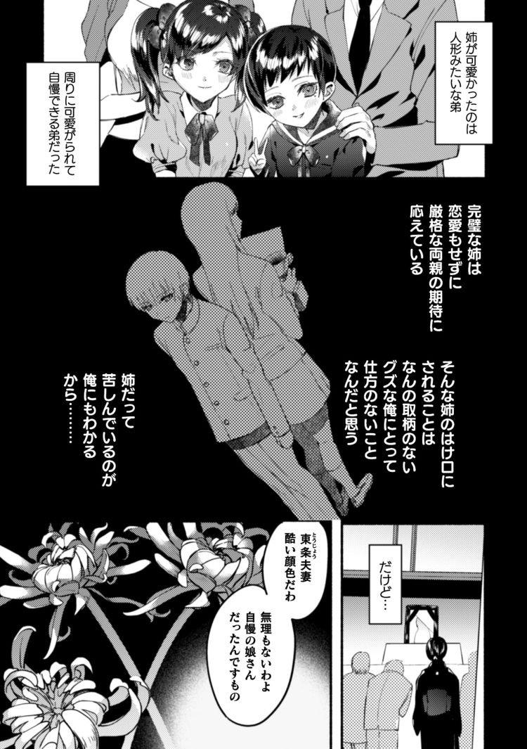 男の娘漫画アヘ顔 ヌける無料漫画喫茶003