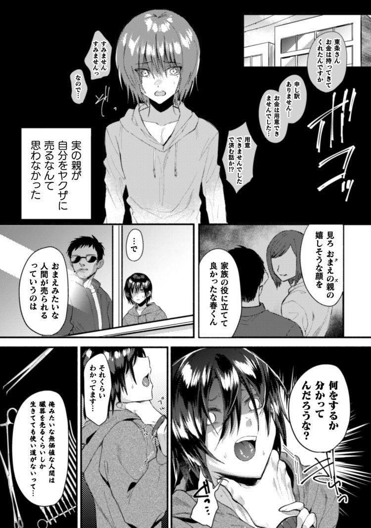 男の娘漫画アヘ顔 ヌける無料漫画喫茶005