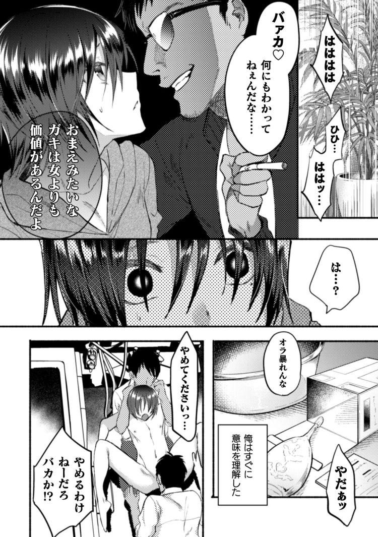 男の娘漫画アヘ顔 ヌける無料漫画喫茶006