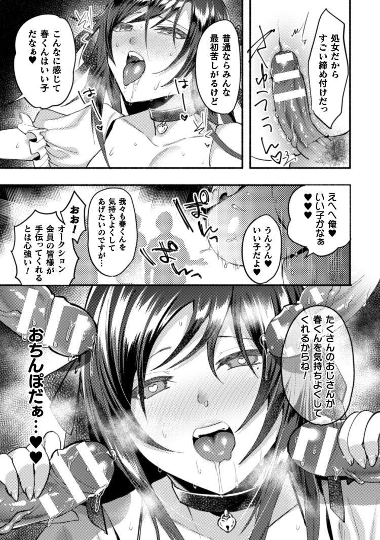 男の娘漫画アヘ顔 ヌける無料漫画喫茶017