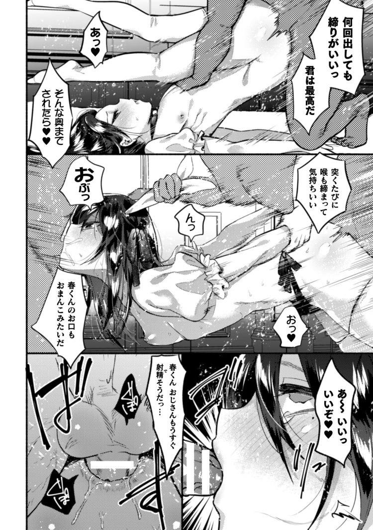 男の娘漫画アヘ顔 ヌける無料漫画喫茶020