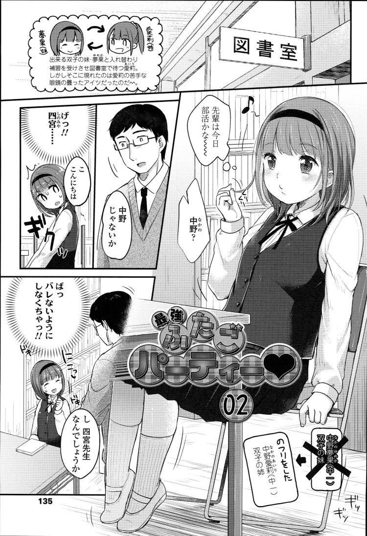 変態教師 おしおき エロ同人誌情報館001