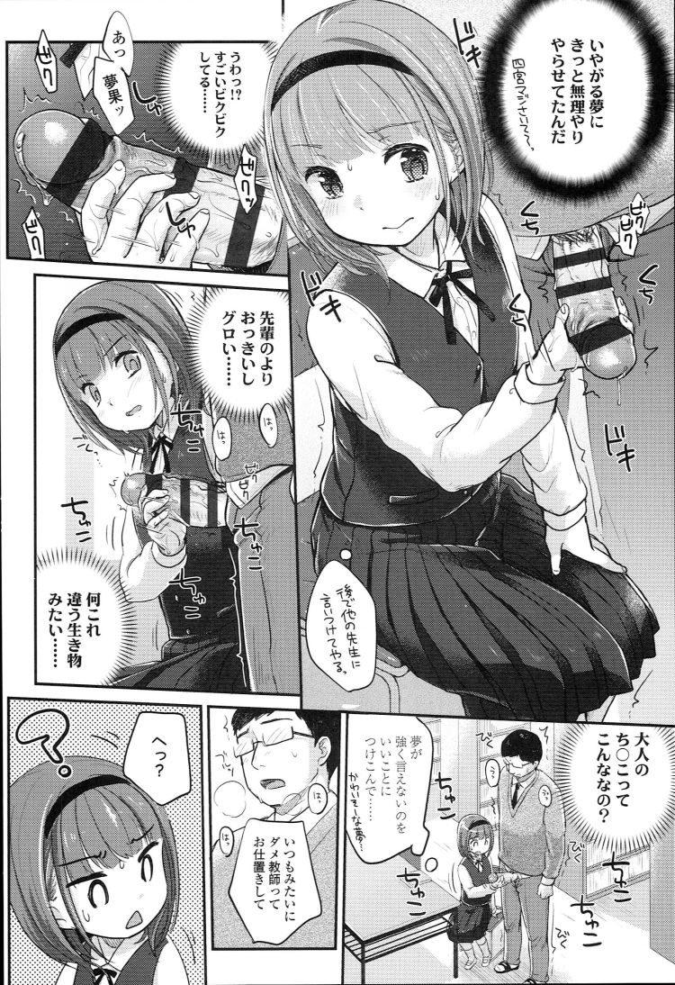 変態教師 おしおき エロ同人誌情報館004
