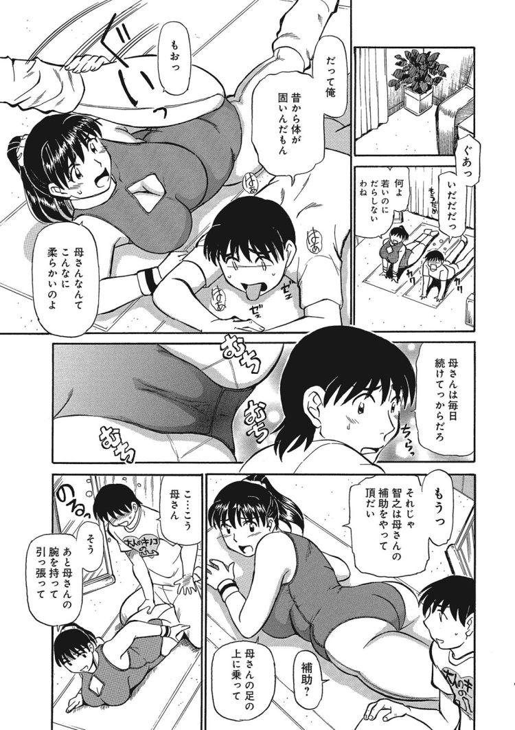 お母さんの穴使わせて ヌける無料漫画喫茶009