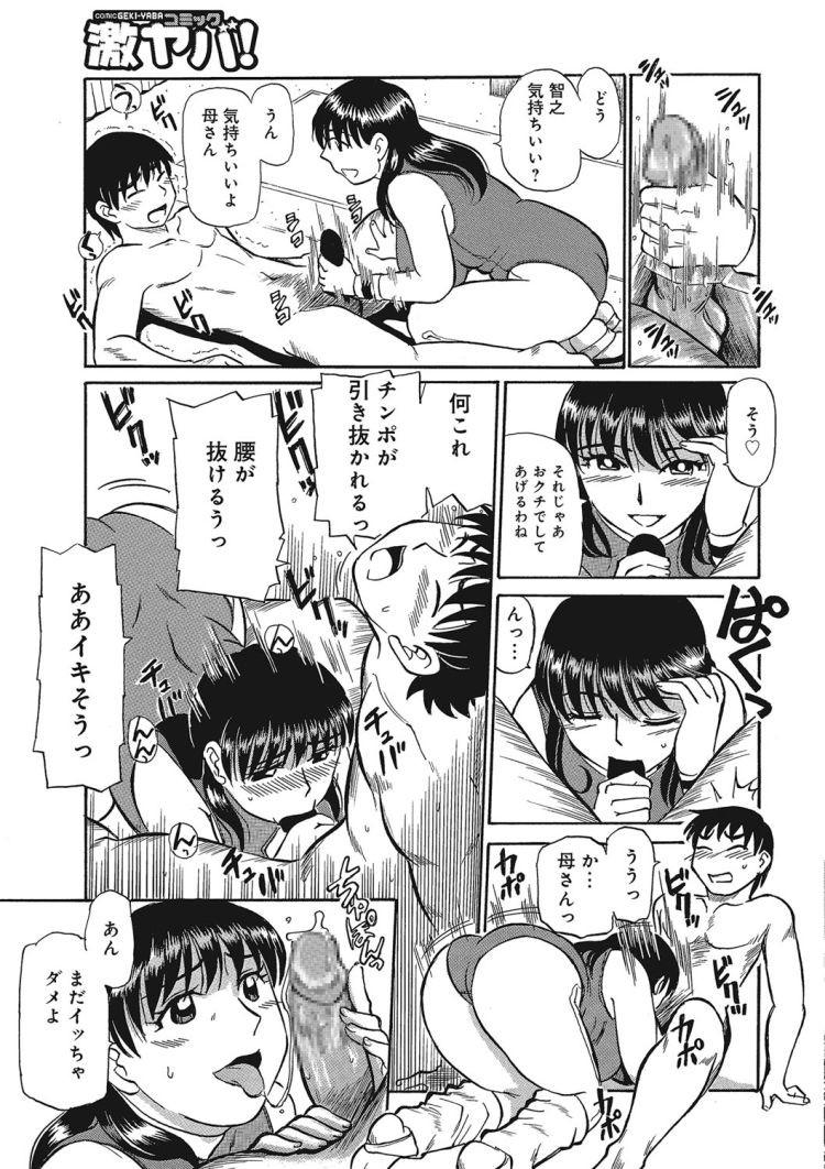 お母さんの穴使わせて ヌける無料漫画喫茶013