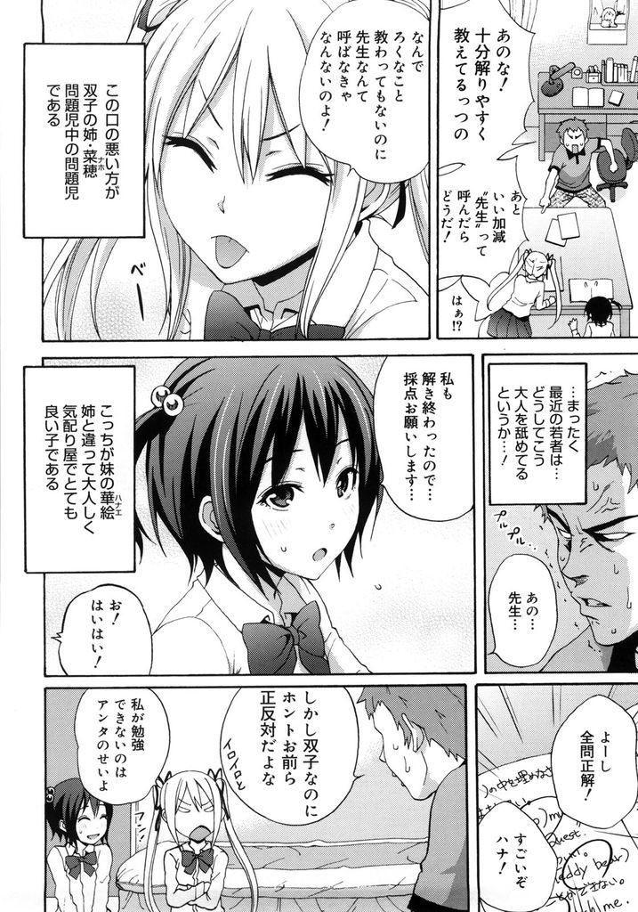 姉妹丼 体験 ヌける無料漫画喫茶002