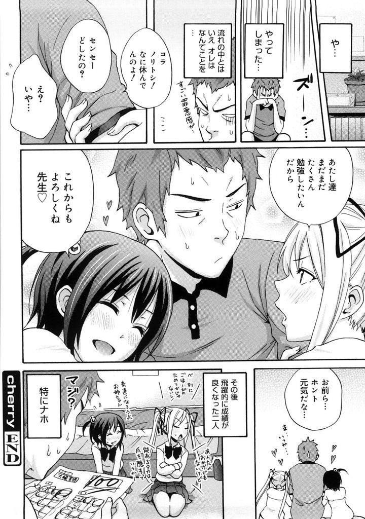 姉妹丼 体験 ヌける無料漫画喫茶020