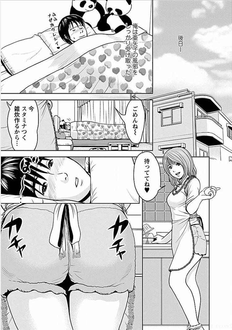 看病 彼女 ヌける無料漫画喫茶003