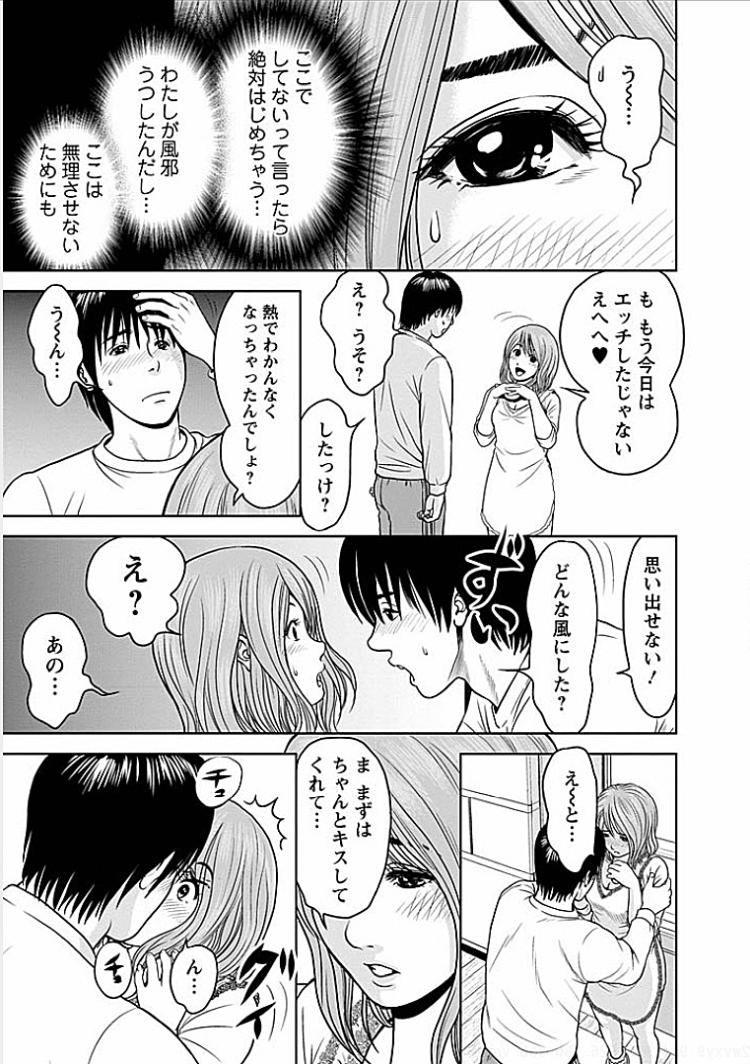 看病 彼女 ヌける無料漫画喫茶005