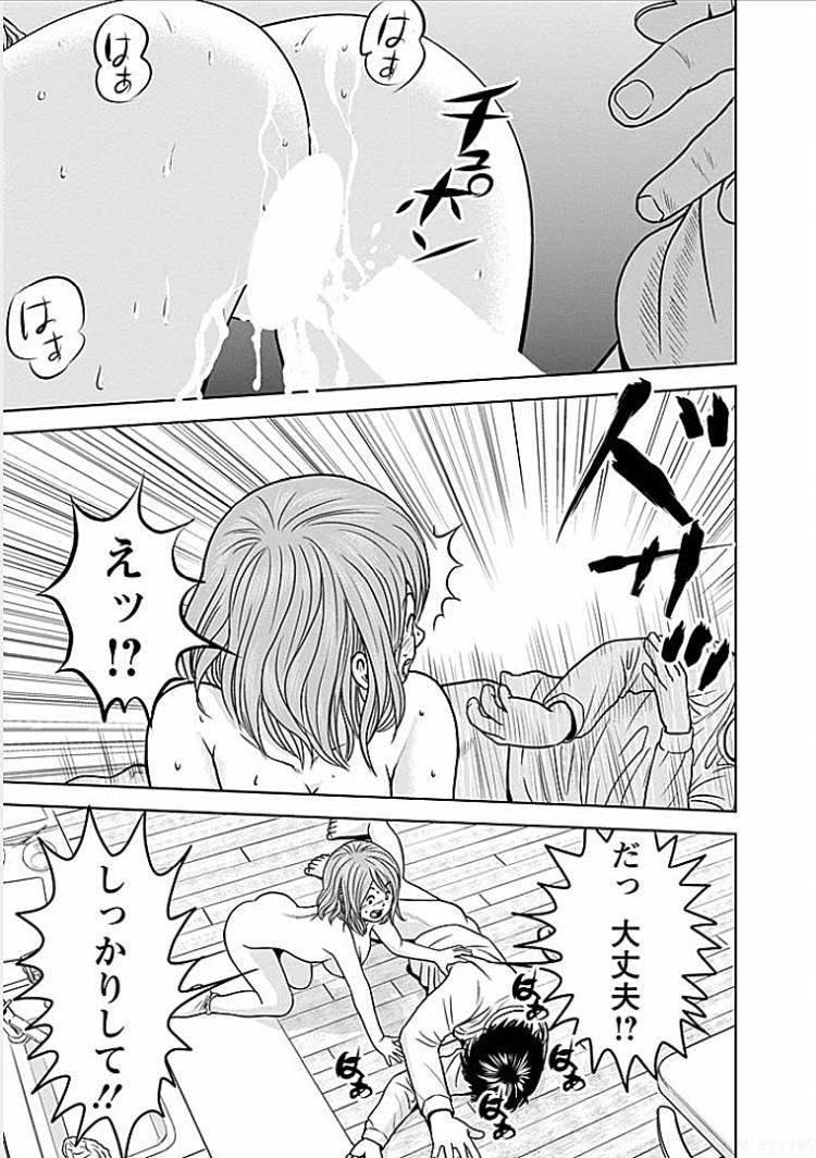 看病 彼女 ヌける無料漫画喫茶013