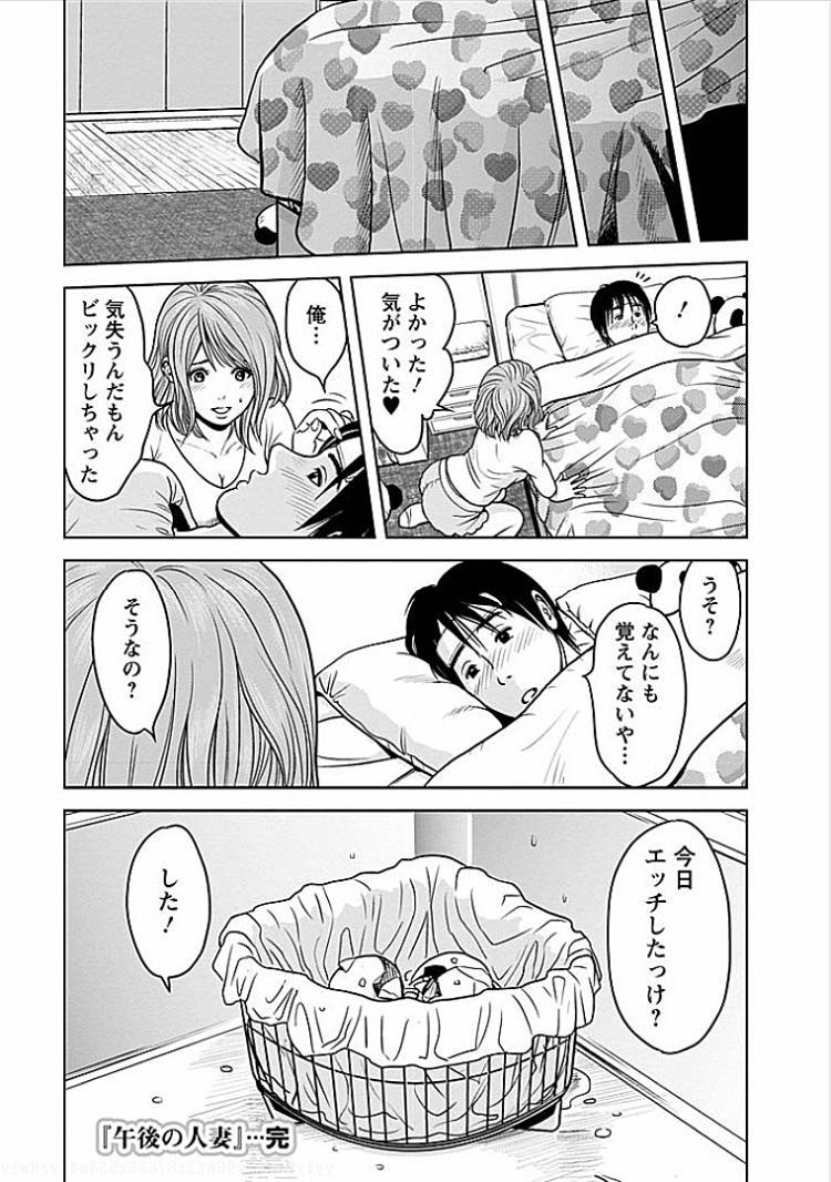 看病 彼女 ヌける無料漫画喫茶016