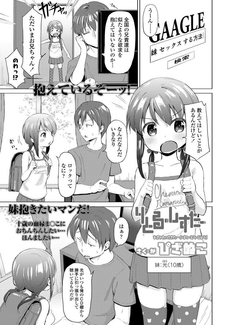 妹とはめる鬼畜な兄 ヌける無料漫画喫茶001