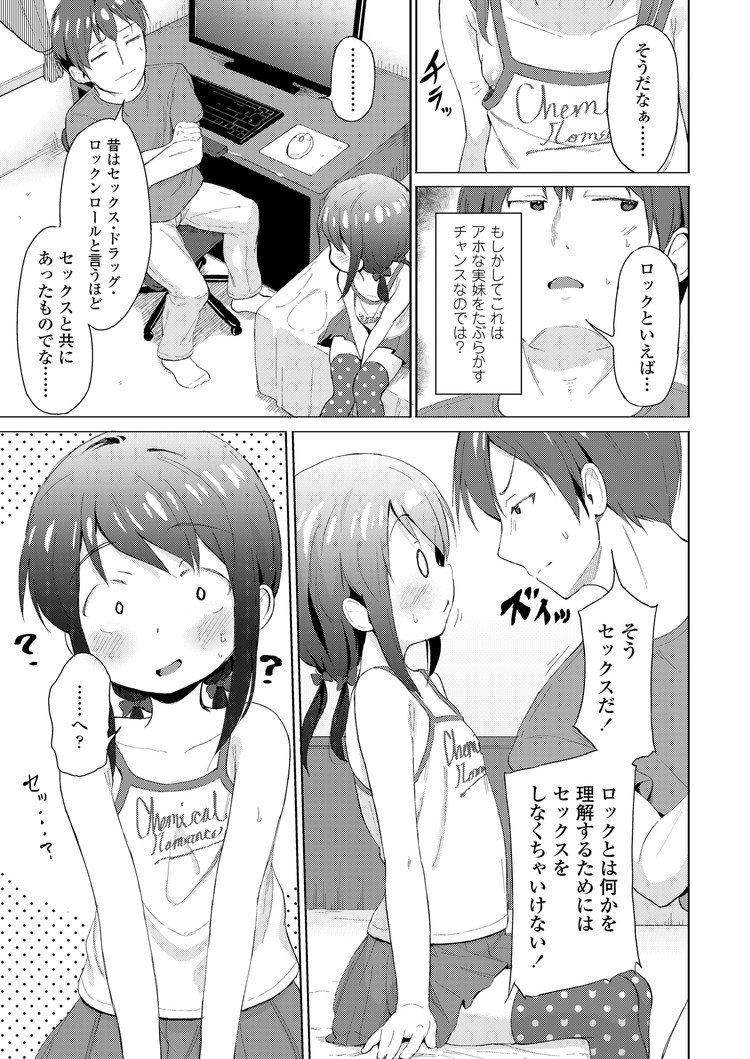 妹とはめる鬼畜な兄 ヌける無料漫画喫茶003