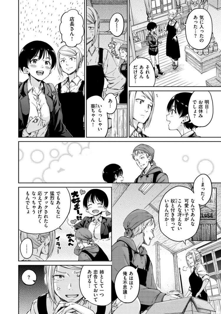 おじさんと女子高校 ヌける無料漫画喫茶002