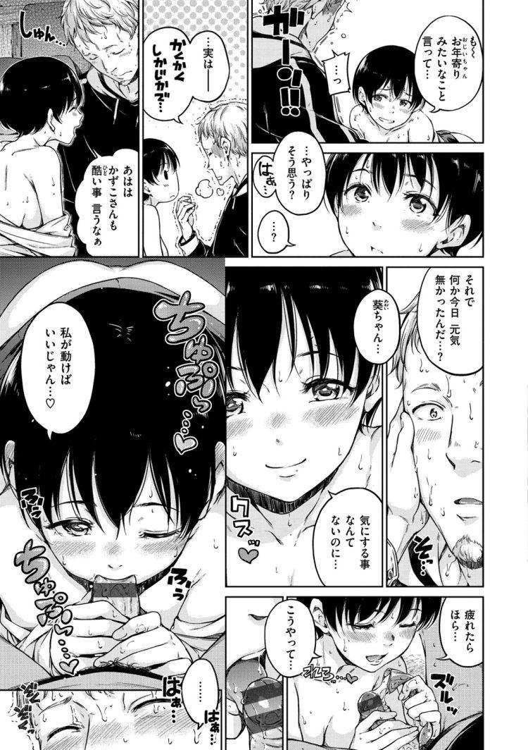 おじさんと女子高校 ヌける無料漫画喫茶009