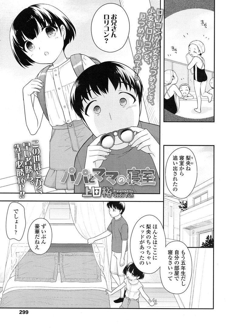 おじさんと女の子 ヌける無料漫画喫茶001