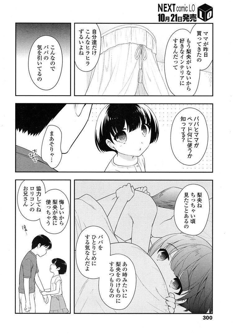 おじさんと女の子 ヌける無料漫画喫茶002