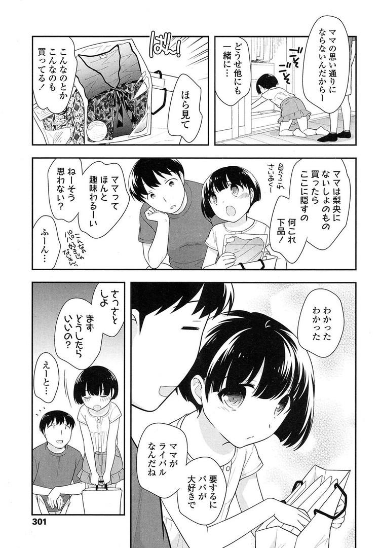 おじさんと女の子 ヌける無料漫画喫茶003