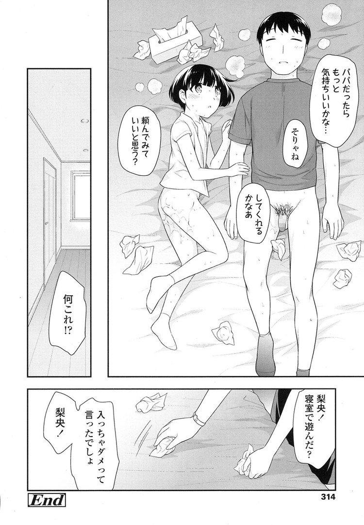 おじさんと女の子 ヌける無料漫画喫茶016