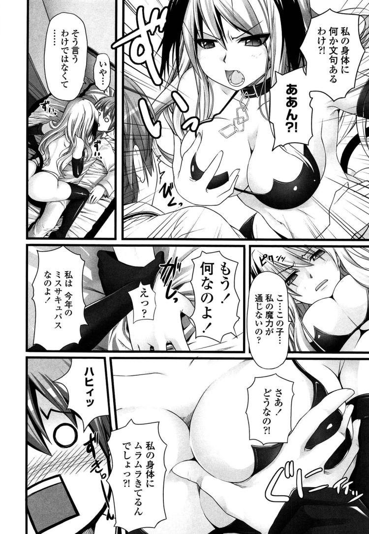 夢魔 絵画 ヌける無料漫画喫茶004