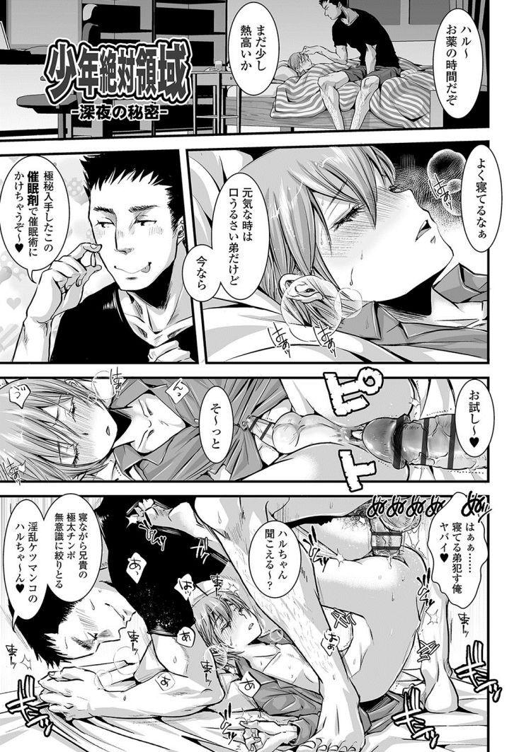 催眠性活 園部 ヌける無料漫画喫茶001