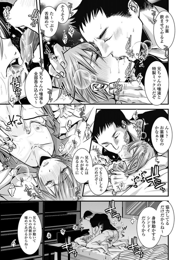 催眠性活 園部 ヌける無料漫画喫茶003