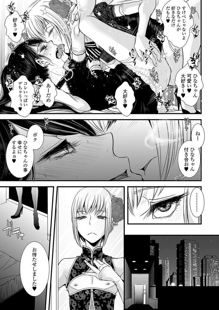 催眠性活 園部 ヌける無料漫画喫茶011