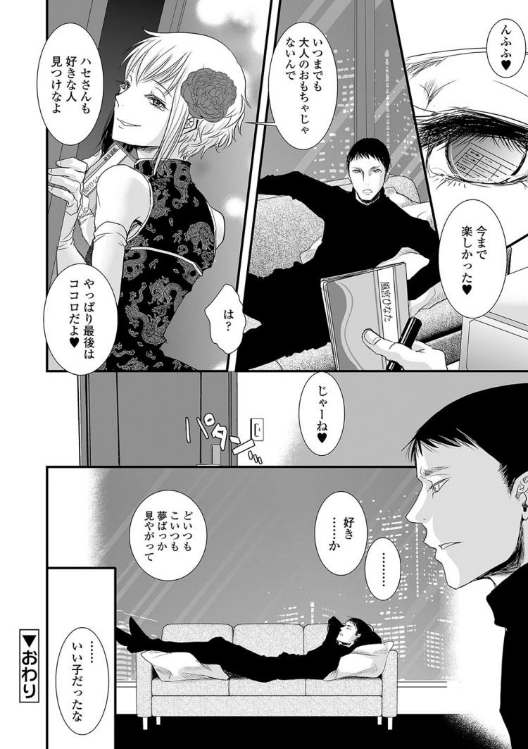 催眠性活 園部 ヌける無料漫画喫茶016