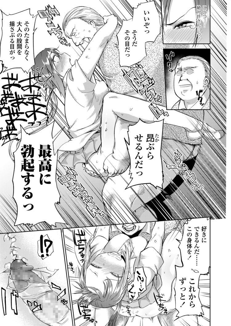 女子コウ生大好き ヌける無料漫画喫茶015