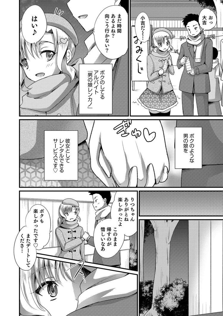 男の娘写真さお出し ヌける無料漫画喫茶002