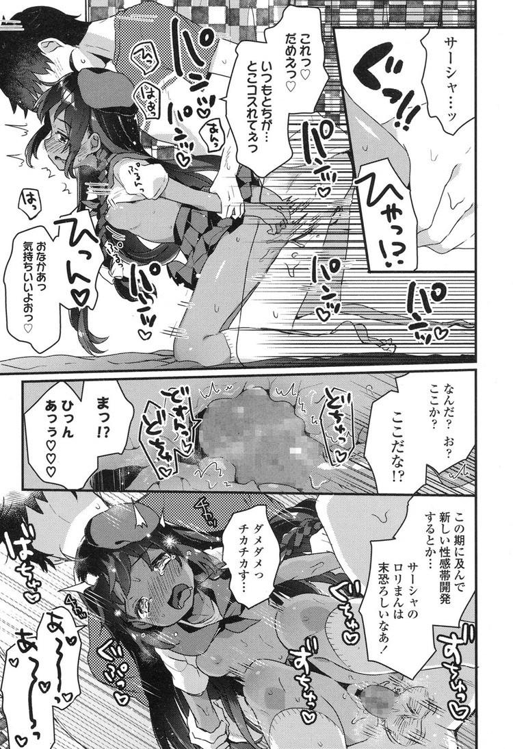 色黒女子 かわいい ヌける無料漫画喫茶013