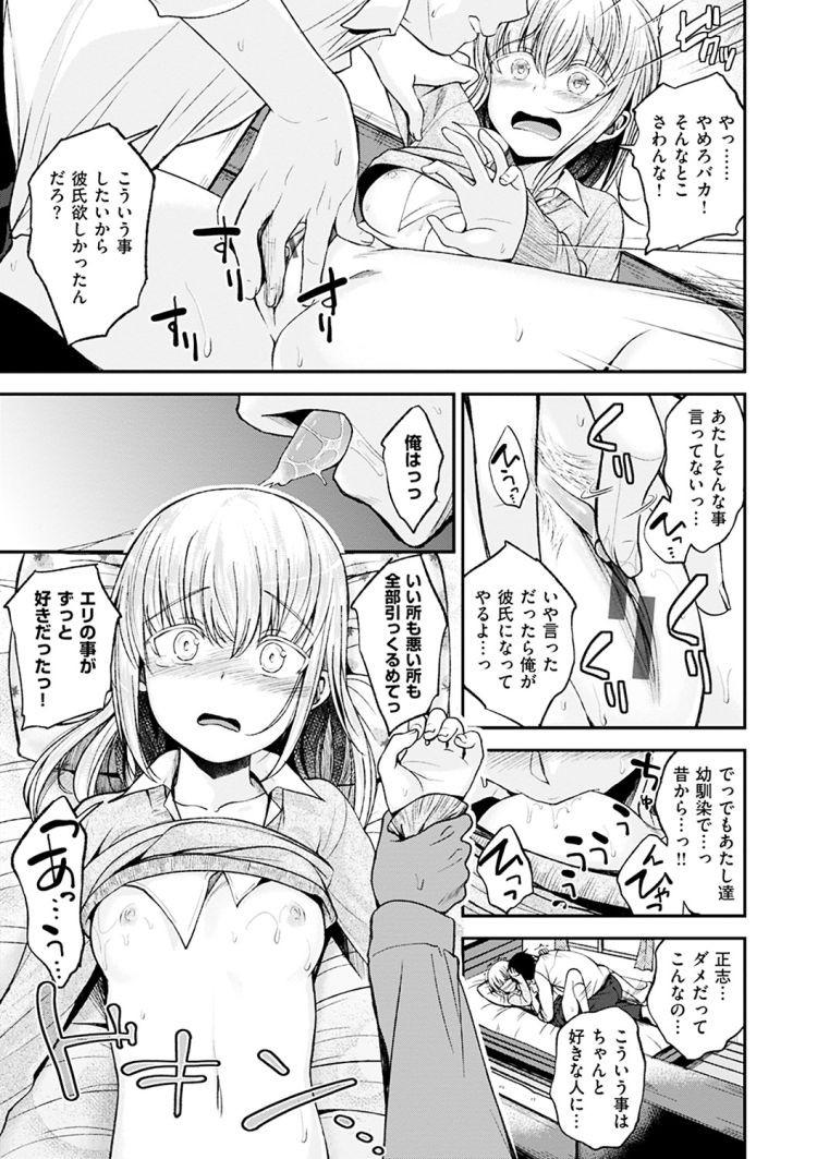 幼馴染 ss ツントロ ヌける無料漫画喫茶007