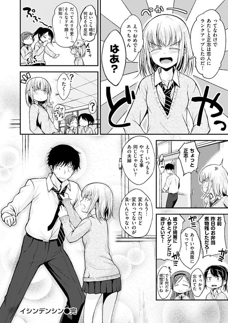 幼馴染 ss ツントロ ヌける無料漫画喫茶016