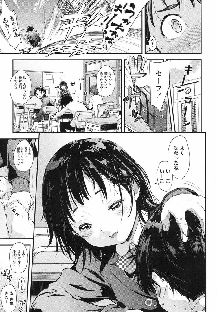 幼馴染 ss ツントロ ヌける無料漫画喫茶003