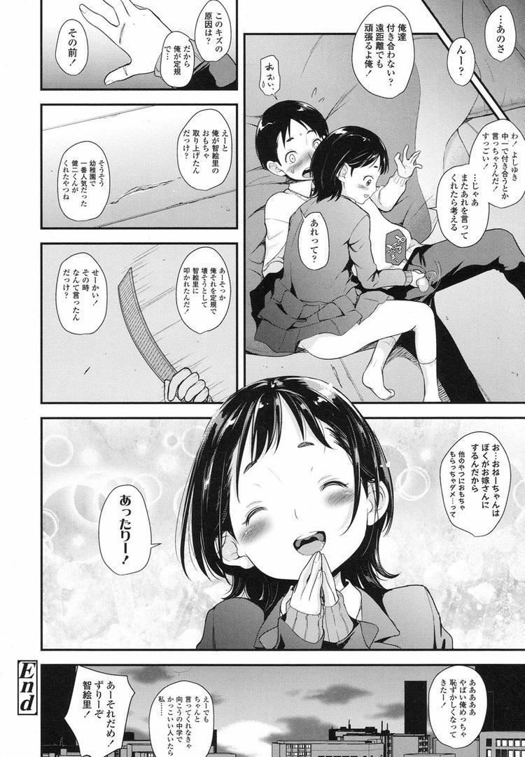 幼馴染 ss ツントロ ヌける無料漫画喫茶020