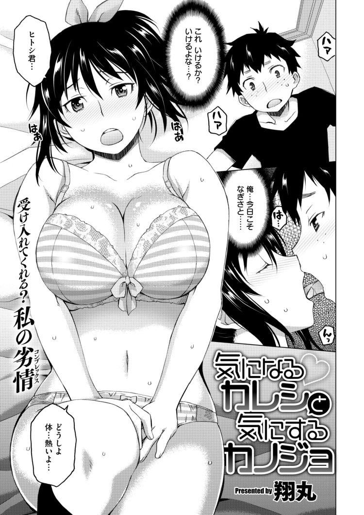くリトリス 吸引器 ヌける無料漫画喫茶001