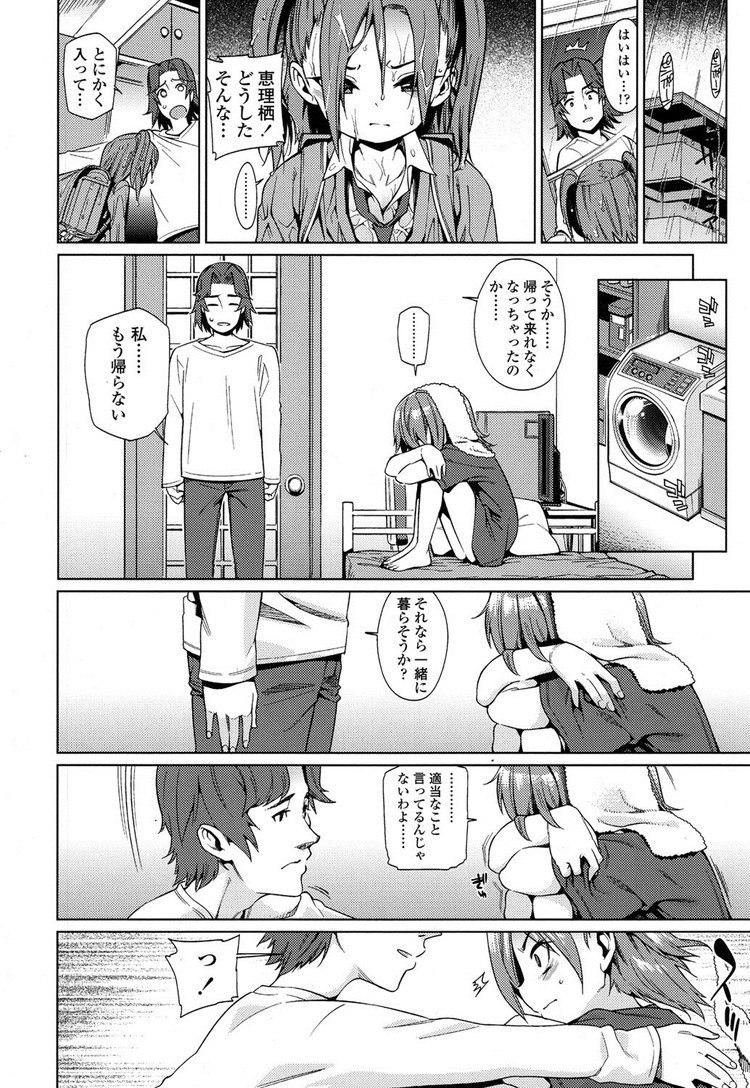 年下好きな男性の特徴 ヌける無料漫画喫茶006