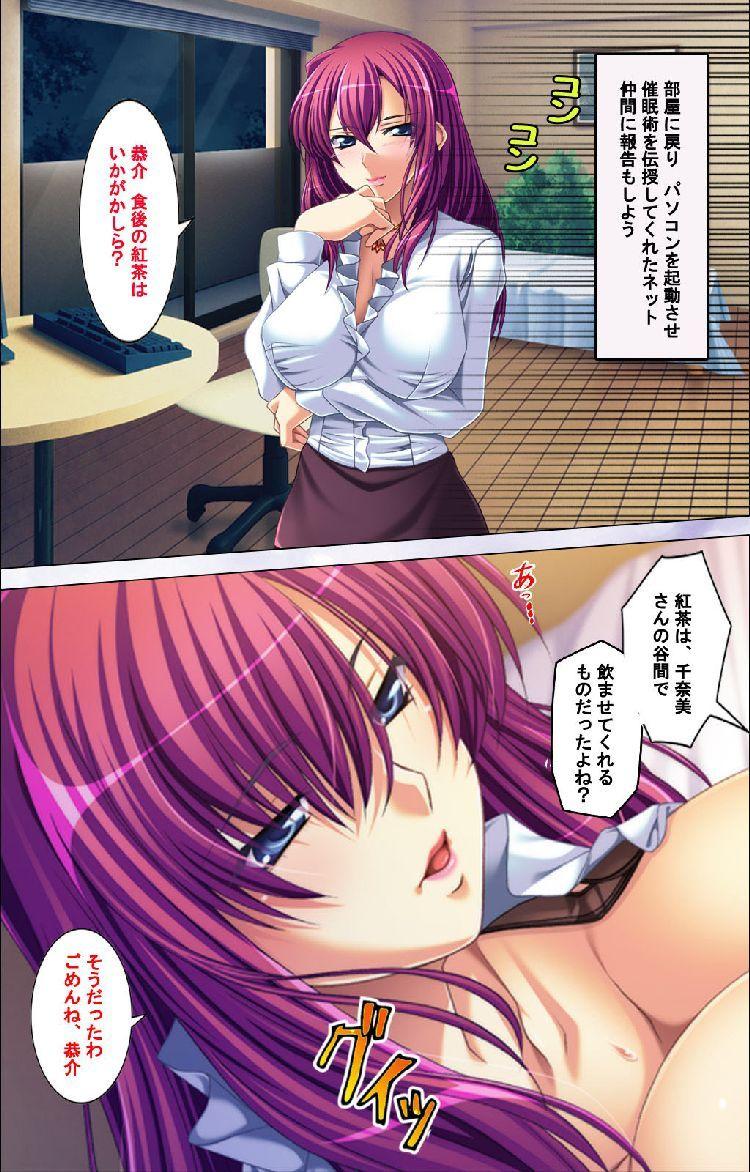 催眠術 悪タイプ ヌける無料漫画喫茶027