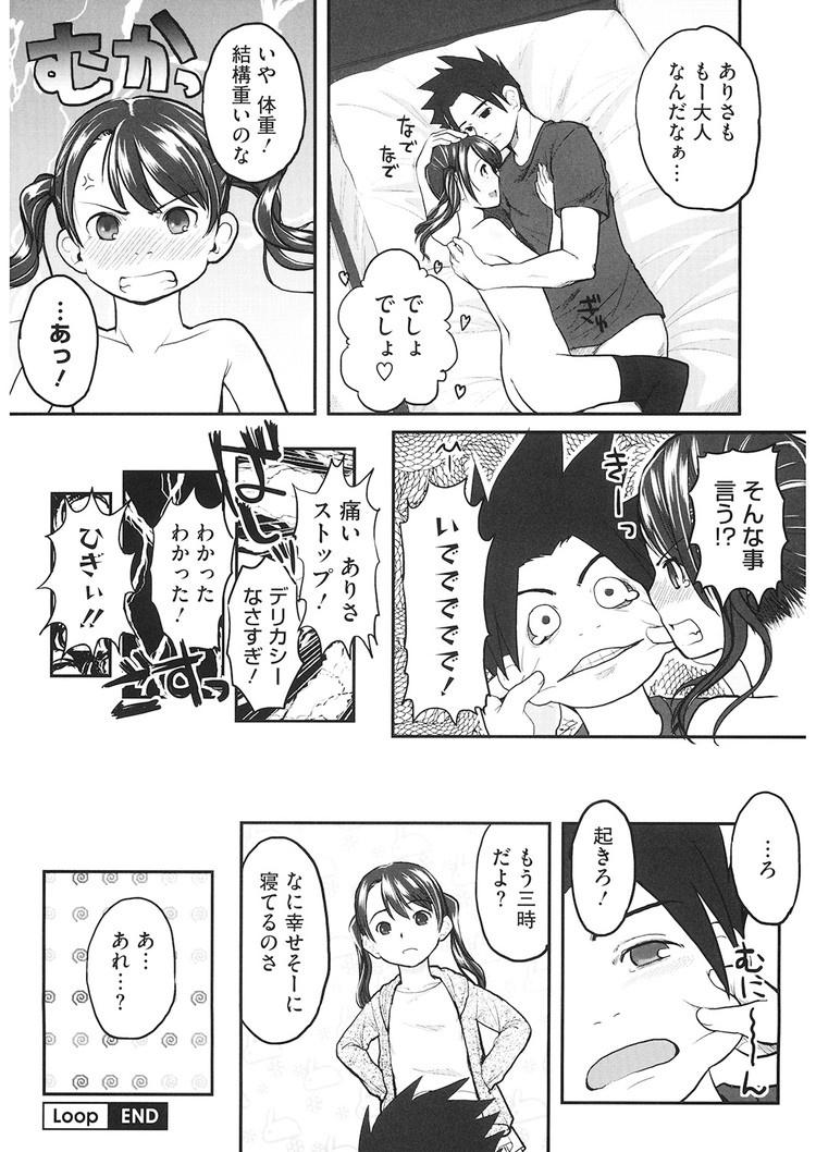 妹が可愛いすぎる ヌける無料漫画喫茶019