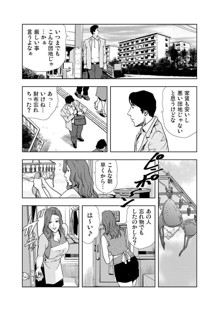 不りん 男性 終わり方 ヌける無料漫画喫茶003