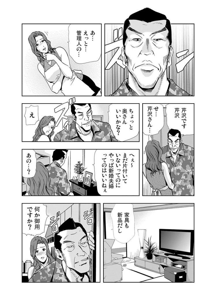 不りん 男性 終わり方 ヌける無料漫画喫茶004