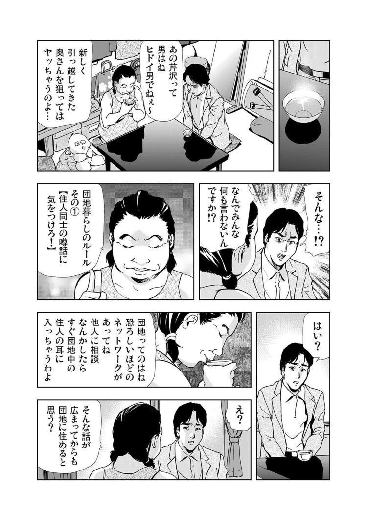 不りん 男性 終わり方 ヌける無料漫画喫茶013