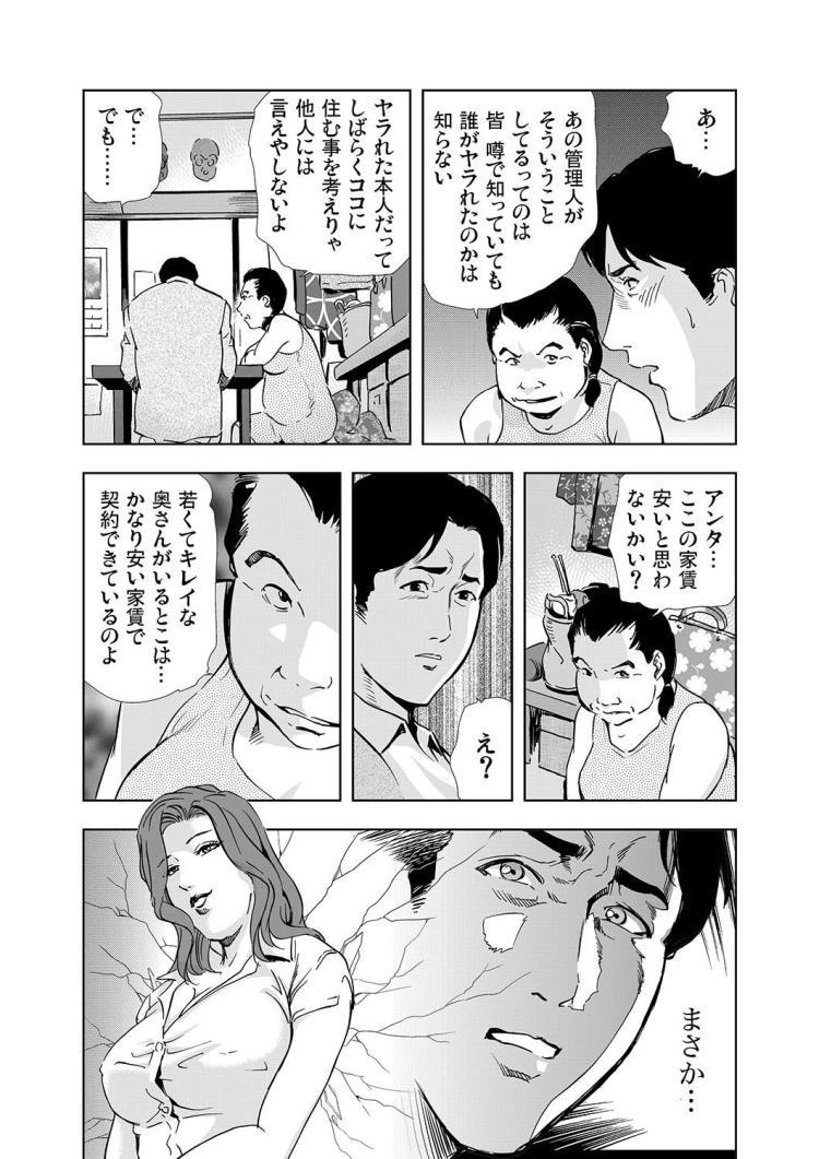 不りん 男性 終わり方 ヌける無料漫画喫茶014