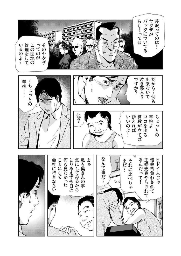 不りん 男性 終わり方 ヌける無料漫画喫茶015