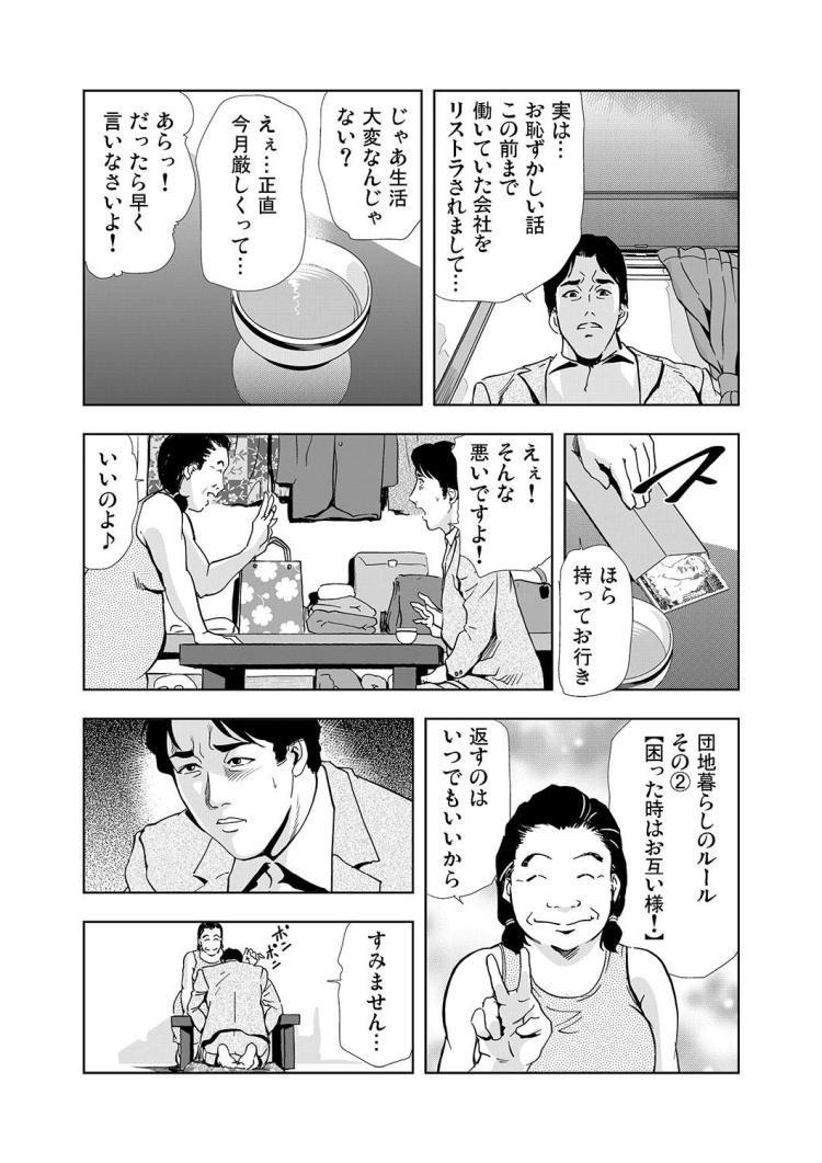 不りん 男性 終わり方 ヌける無料漫画喫茶016