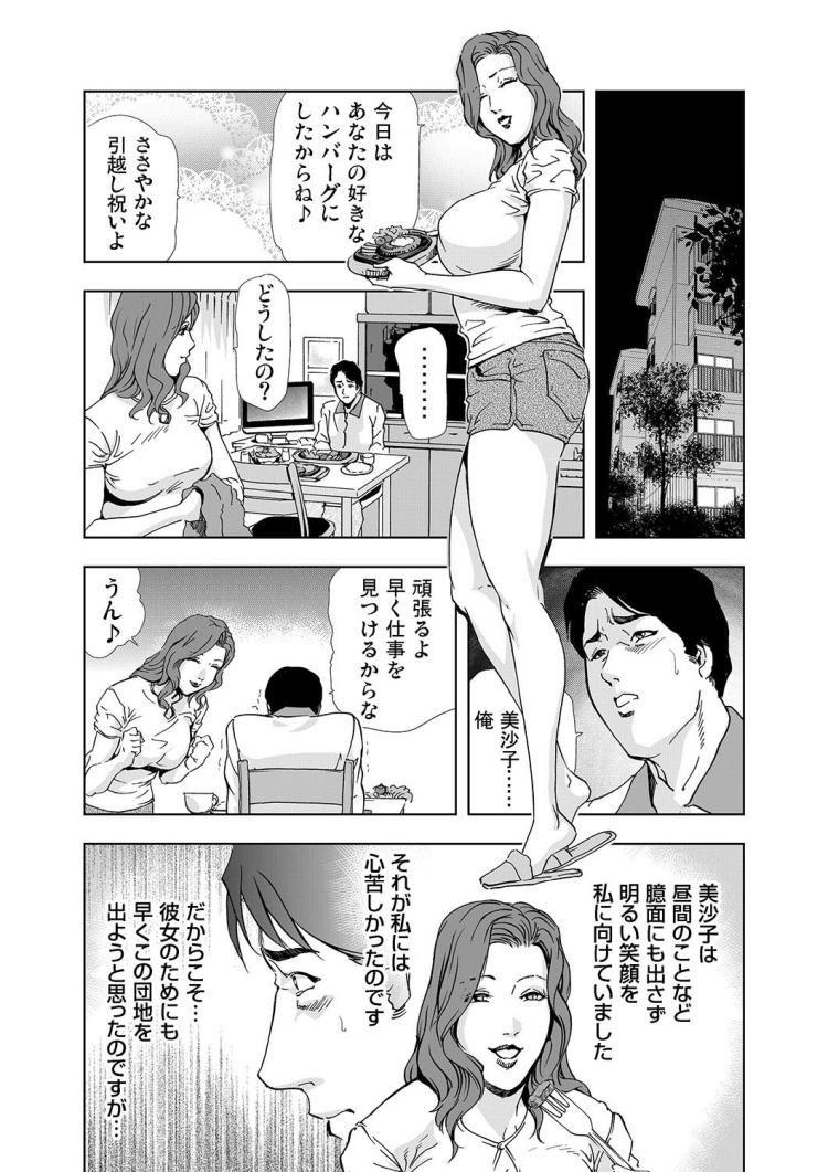 不りん 男性 終わり方 ヌける無料漫画喫茶017