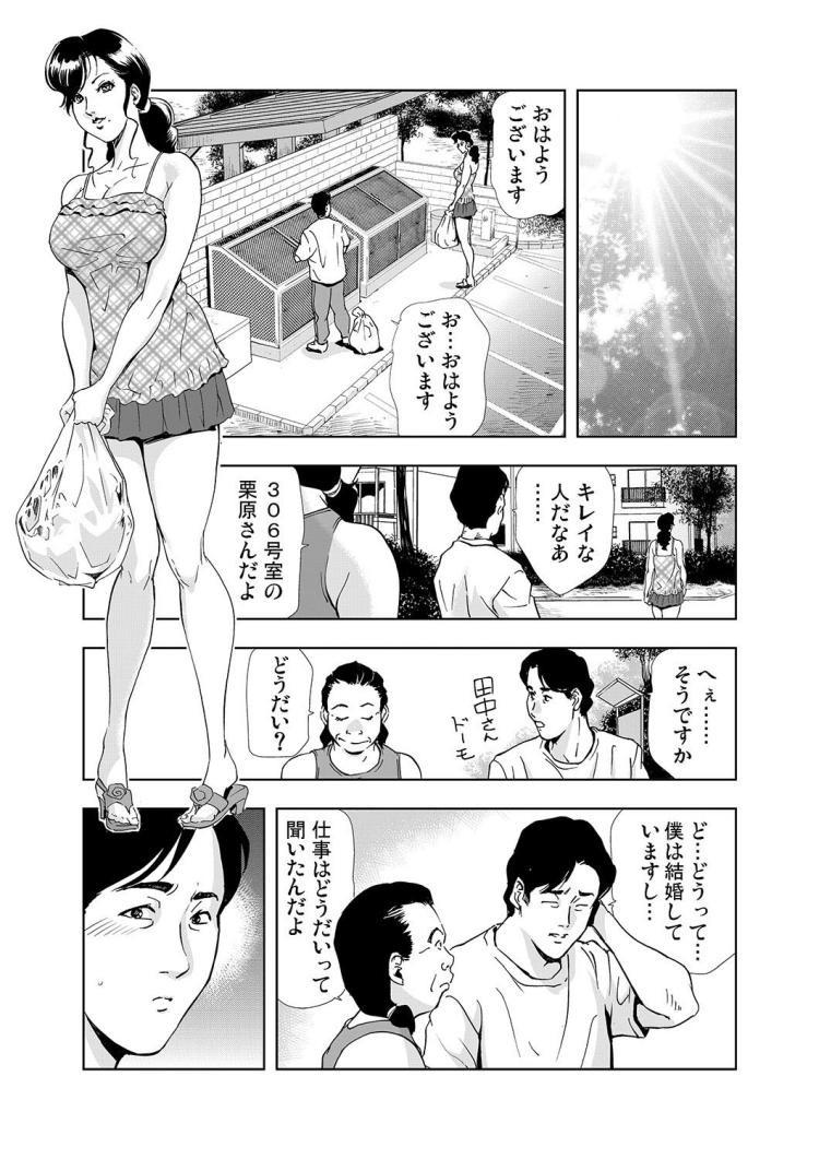 不りん 男性 終わり方 ヌける無料漫画喫茶018