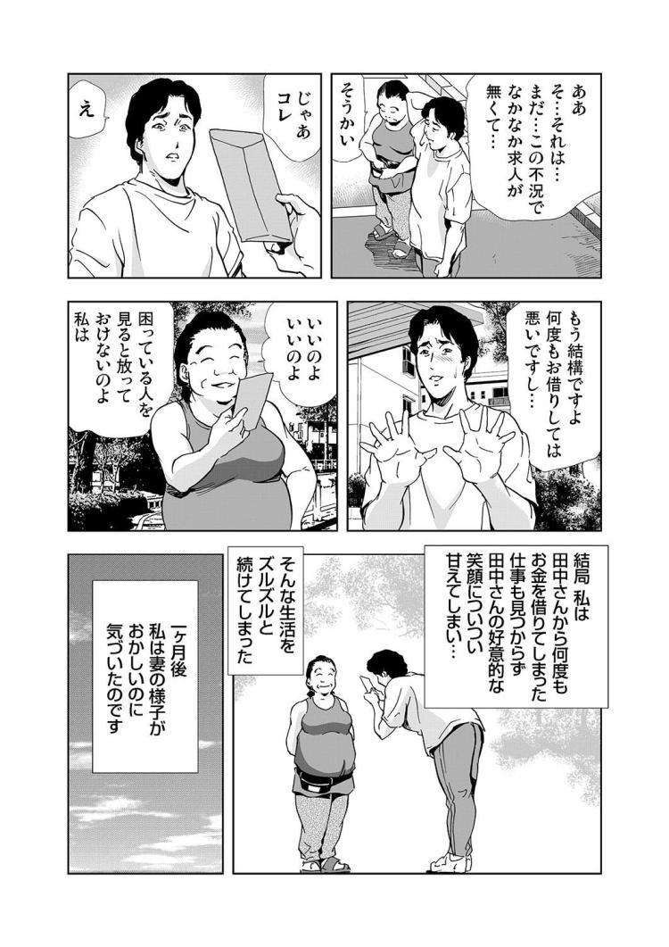 不りん 男性 終わり方 ヌける無料漫画喫茶019